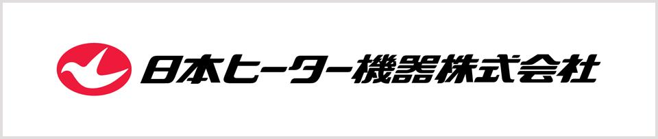 日本ヒーター機器株式会社