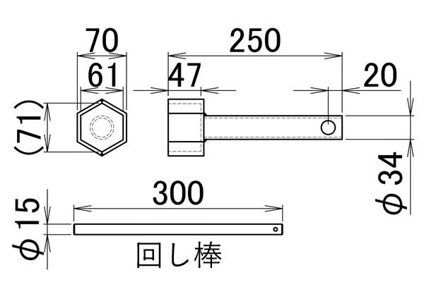 40A(1・1/2インチ)用ヒーターレンチ