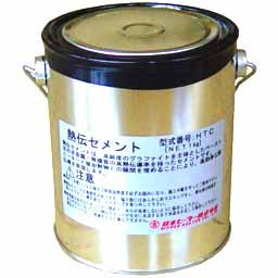 熱伝セメント HTC 1kg缶入り
