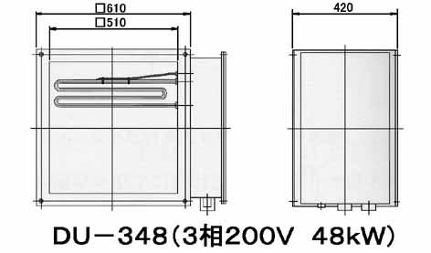 図1 DU-348型 (48kW)