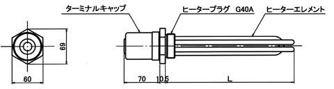 図1 標準キャップ付ネジ込みヒーター概略図(GA4型)