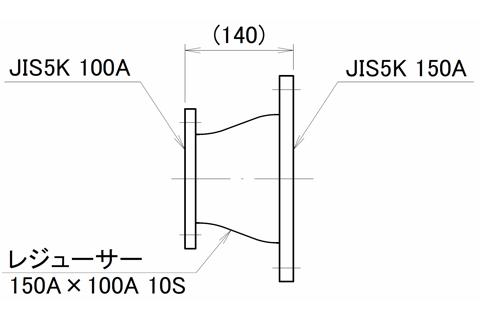 図7 フランジ付レジューサー