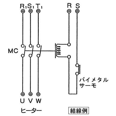 バイメタルサーモの結線例